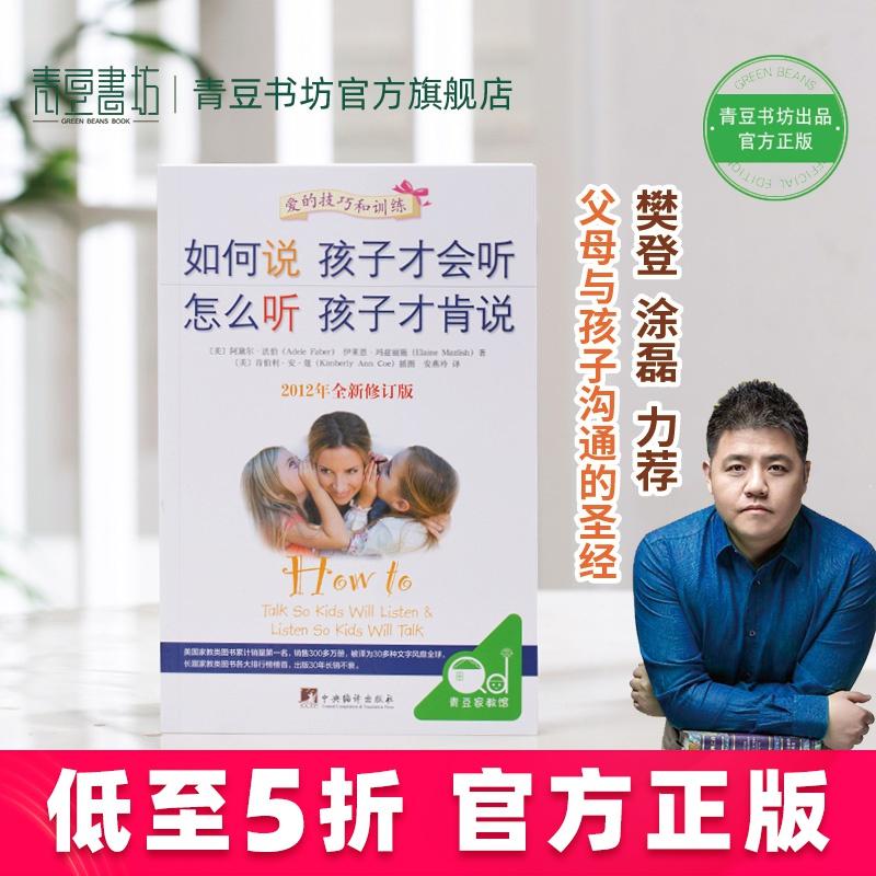 樊登读书会推荐如何说孩子才会听怎么听孩子才肯说教育孩子的书籍育儿书籍家庭教育父母必读教育心理学畅销书如何说话怎么说才能听