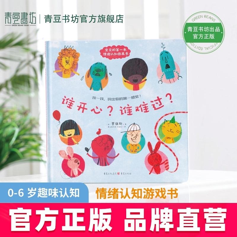 谁开心 谁难过 儿童故事书绘本3岁课外书 宝宝书绘本幼儿绘本幼儿园绘本 图书幼小衔接书籍 儿童书籍 早教书 儿童绘本2岁 儿童读物