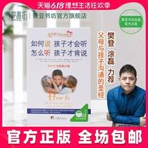书怎样教育孩子书籍家庭教育书籍亲子家长教育孩子儿童心理学教育书籍如何说孩子才会听把话说到孩子心里去如何教育孩子