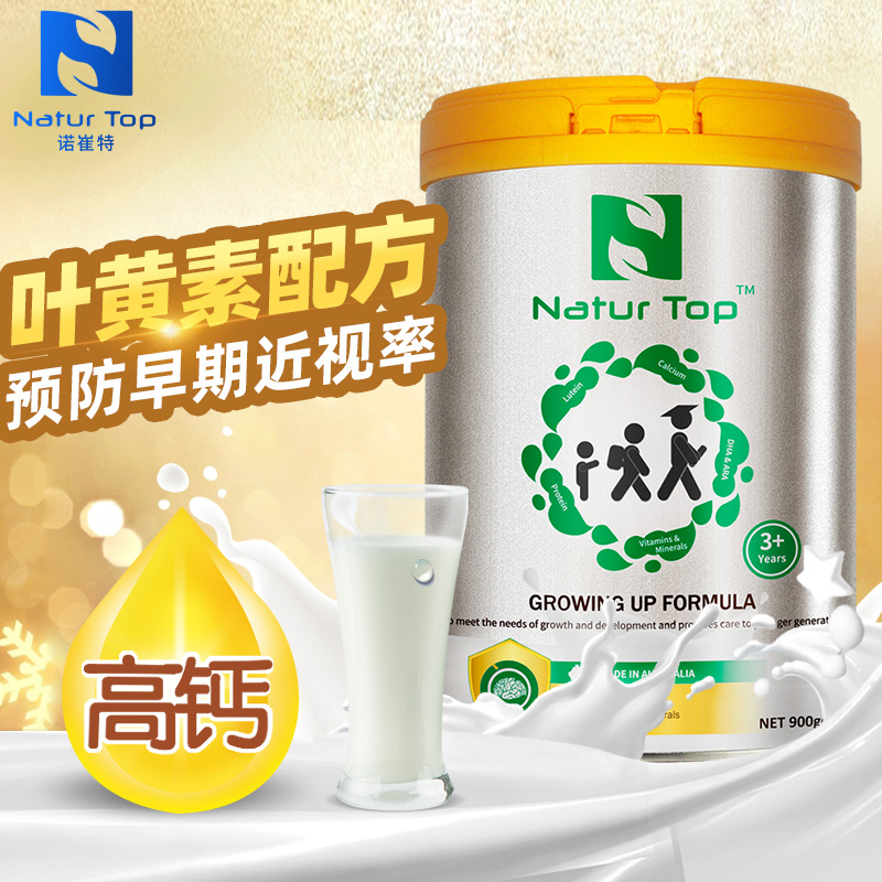 Nature top Nutrilite childrens and students milk powder 900g imported from Australia