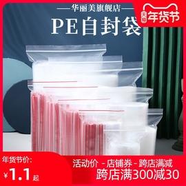 自封袋小号一次性密封袋食品包装袋塑料分装袋加厚塑封口袋子透明