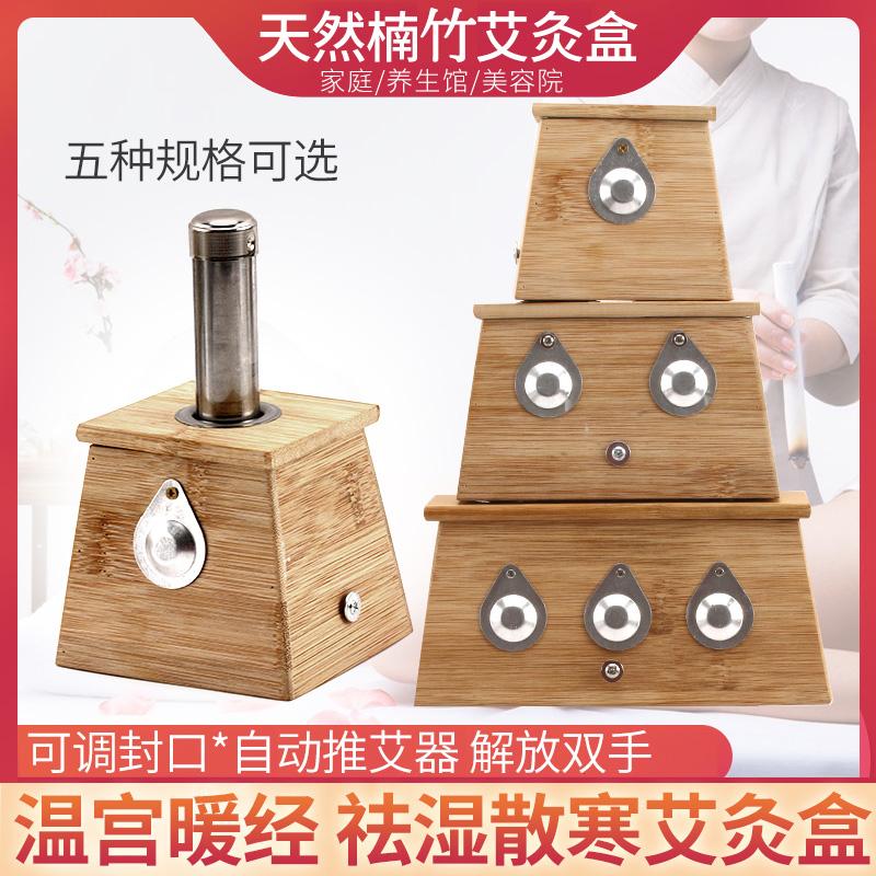 艾灸盒木制全身家用竹制艾条熏盒