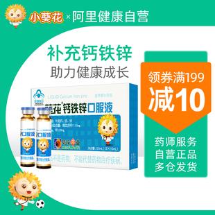 小葵花钙铁锌口服液儿童成长口溶液青少年成人孕妇哺乳补充钙铁锌