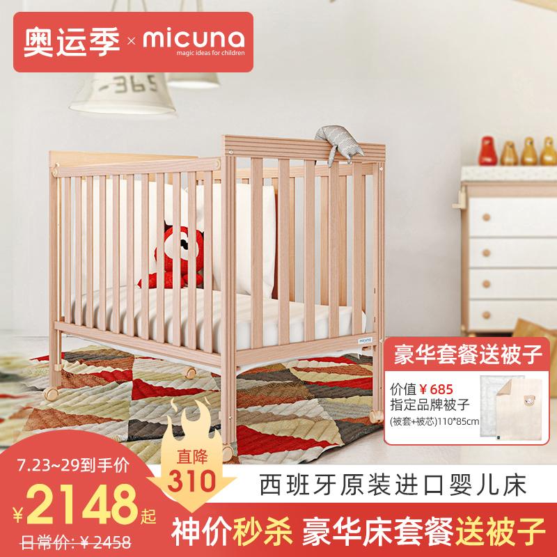 西班牙原装进口micuna实木婴儿床欧式环保山毛榉木多功能宝宝童床