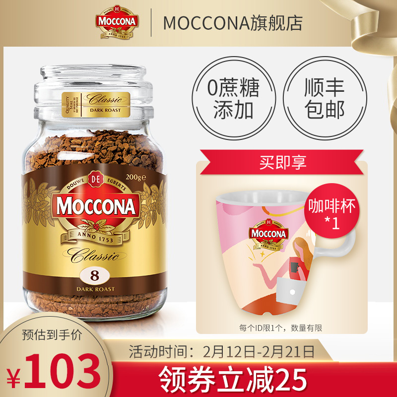 moccona摩可纳速溶黑咖啡无糖浓郁醇厚深度烘培美式冻干纯咖啡粉