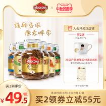 刘昊然推荐摩可纳moccona烘焙香醇美式冻干黑咖啡瓶装经典