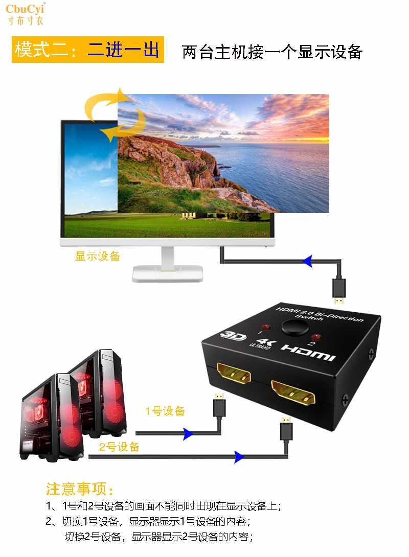 hdmi分配器一分二视频音频电视电脑网络4K高清双向二进一出
