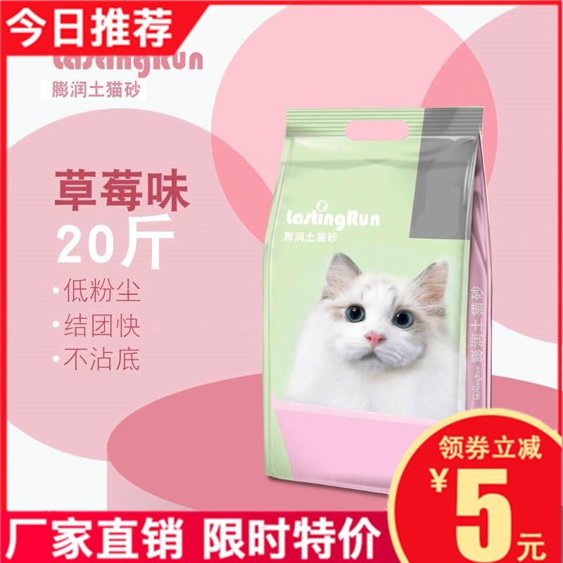 猫砂包邮10公斤草莓膨润土除臭结团吸水低尘猫沙10kg20斤猫咪用品