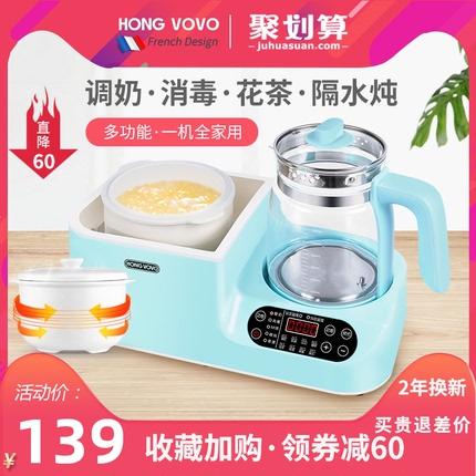 恒温热水壶 婴儿恒温调奶器温奶器暖奶器 宝宝喂奶二三合一冲奶粉