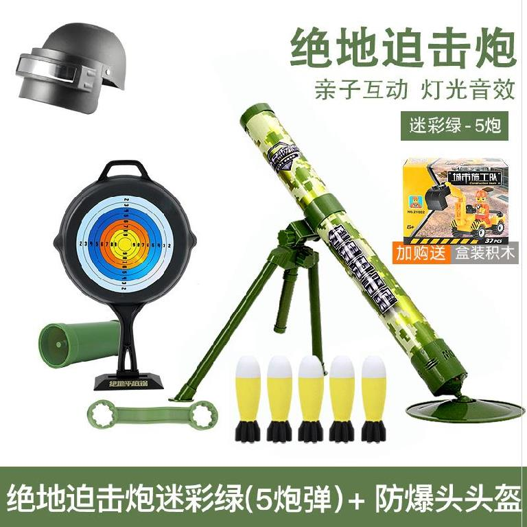 Assault gun toy gift shell. Single girl cannon toy model cannon toy for children