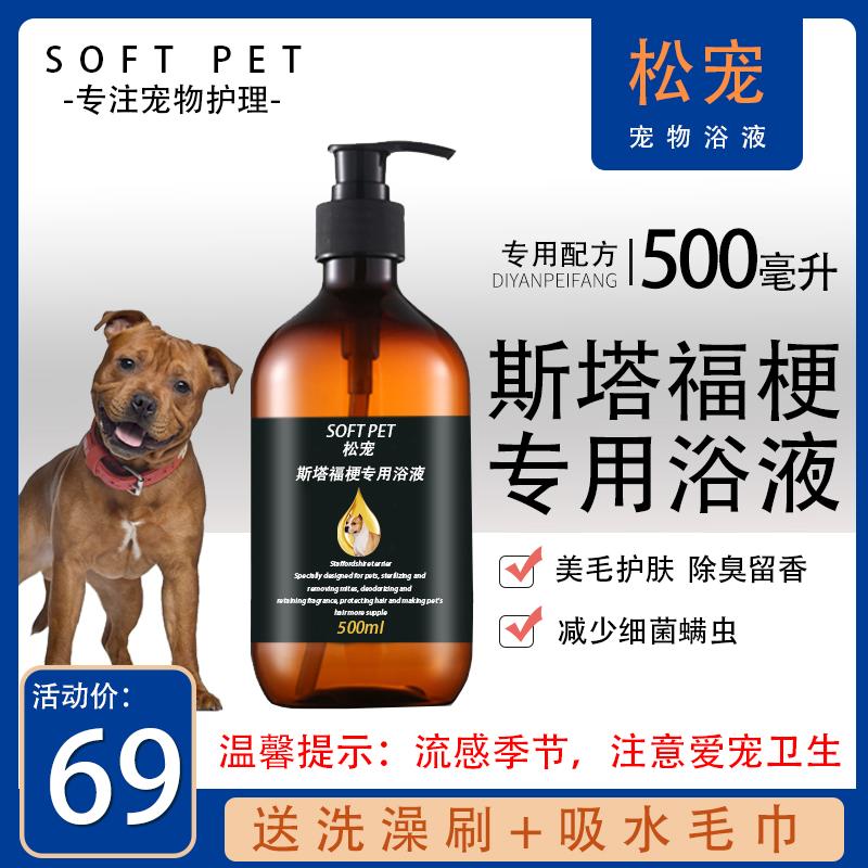 ペット用入浴剤犬シャンプー