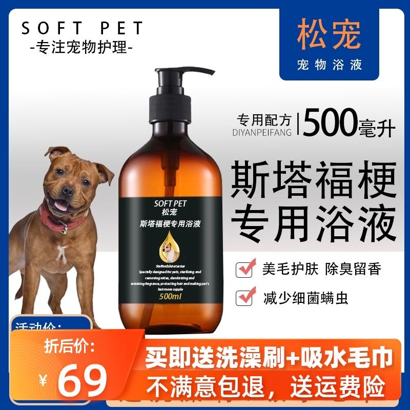 松宠 斯塔福犬专用沐浴露抑除臭宠物沐浴液狗狗香波洗澡用品