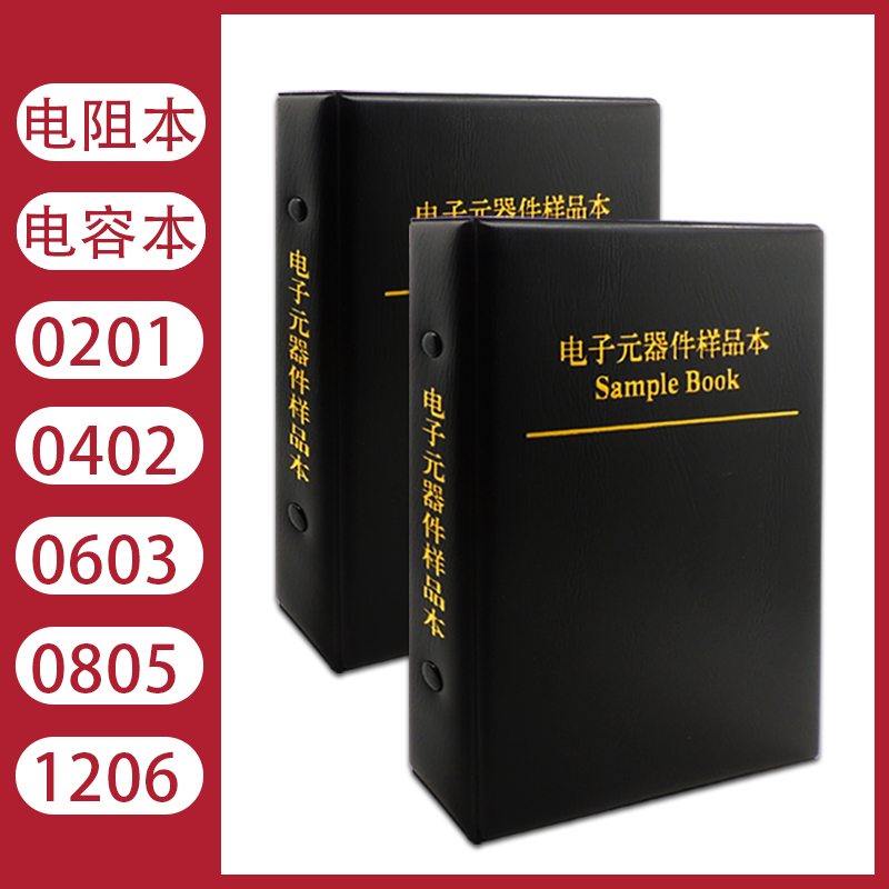 SMD resistor this capacitor this 0201 0402 0603 0805 1206 capacitor resistor package component sample book