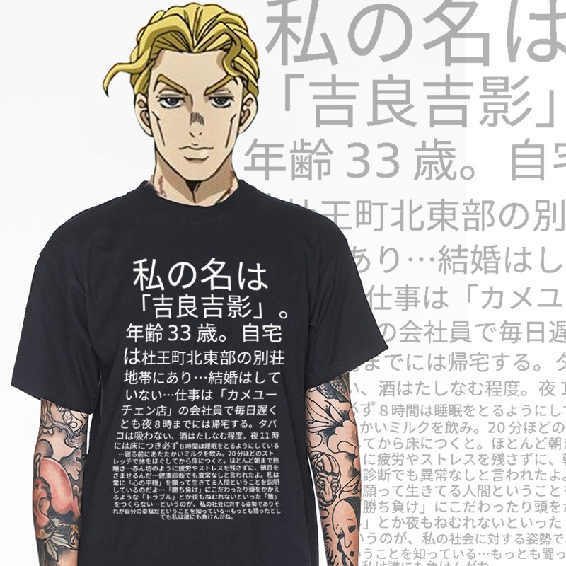 吉良吉影台词jojo的奇妙冒险周边衣服印花纯棉短袖T恤男女款夏季