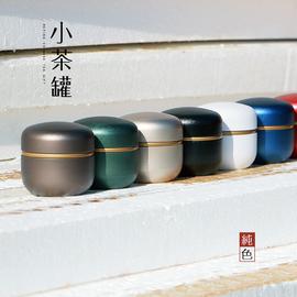 创意通用小号岩茶茶叶罐金属铁罐迷你便携旅行花茶密封铁盖罐定制