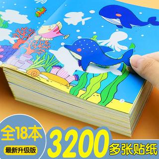 儿童专注力贴纸书2-3-4-5-6岁宝宝卡通贴贴画反复粘贴纸益智玩具