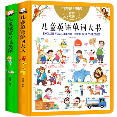 Natural Phonics Card for Children's English Words 1200 Words Children's English Textbook Enlightenment Zero Foundation English-Chinese Bilingual