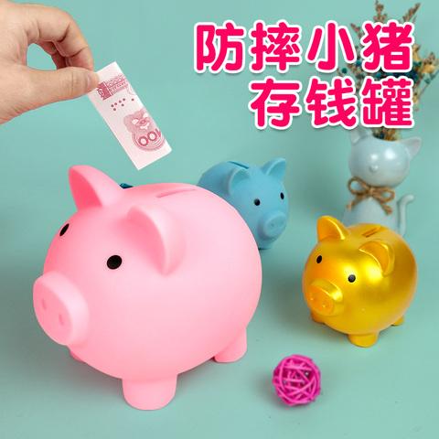 卡通小猪存钱罐儿童男孩女孩生日礼物防摔网红可存取创意储蓄大号