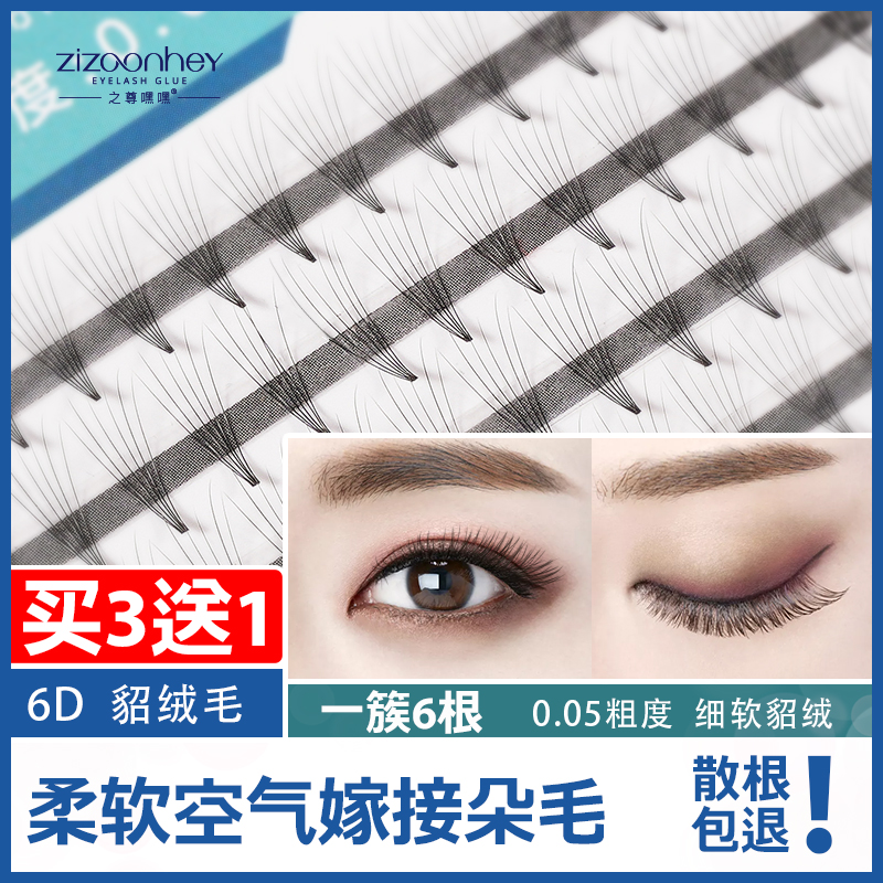 Graft your own eyelashes 6D air-flowered super soft mink natural simulation 6 single clusters of false eyelashes female thick