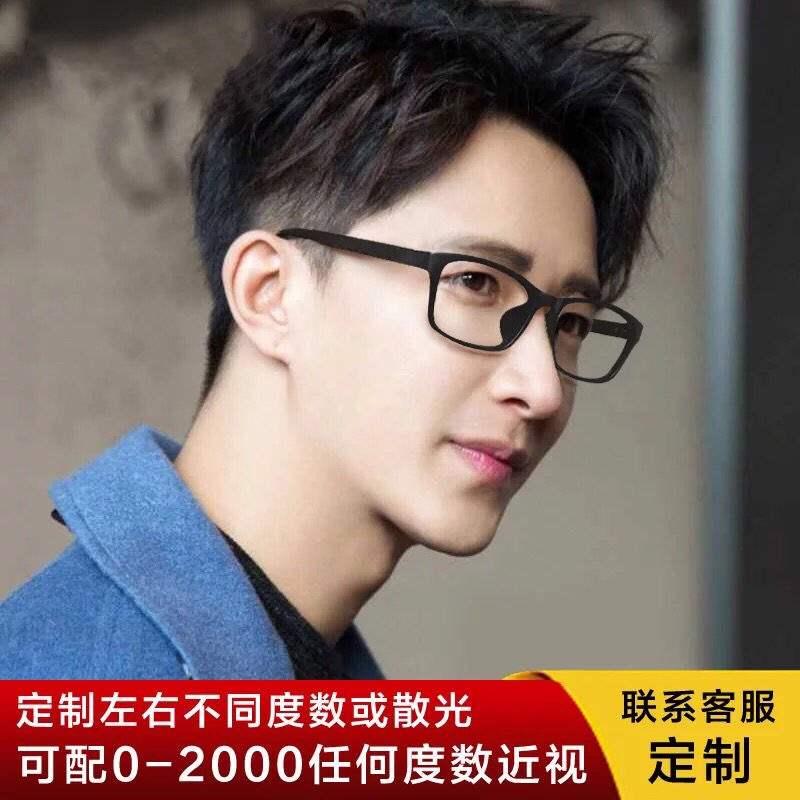 近视眼镜男女平光超轻全框学生眼镜架眼镜框配近视镜成品有度数