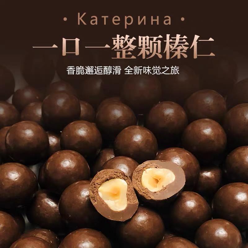 Katerina hazelnut sandwich Russian style handmade dark chocolate beans imported snack gift box with Melissa