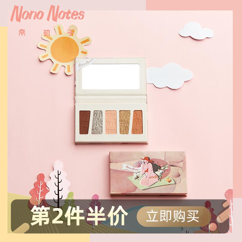 奈玑子nononotes旅行眼影盘闪粉