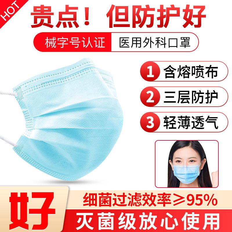 仁和一次性医疗三层防护医用口罩