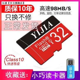 手机内存sd卡32g高速行车记录仪卡专用卡8G高速内存储卡tf卡摄像头监控通用闪存卡16g千卡 以嘉 官方正版