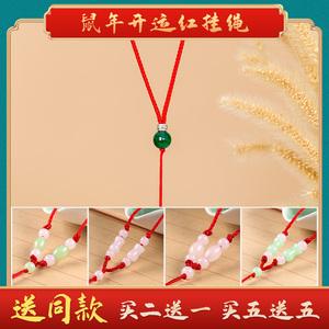 吊坠挂绳红绳手链编织绳玉坠项链中国结绳子手工的编制黄金玉挂绳
