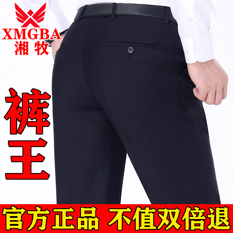 Autumn and winter thick Xiangmu mens trousers mens easy wear high waist formal mens loose casual straight pants long pants mens
