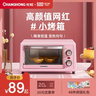 长虹烤箱家用烘焙专用小型多功能蒸烤箱一体机烘烤迷你空气电烤箱