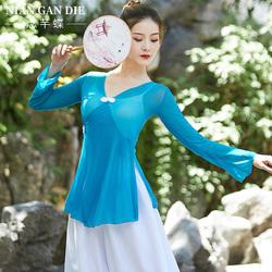 古典舞练功服女芭蕾舞民族长袖中国舞舞蹈身韵网纱衣演出服装上衣