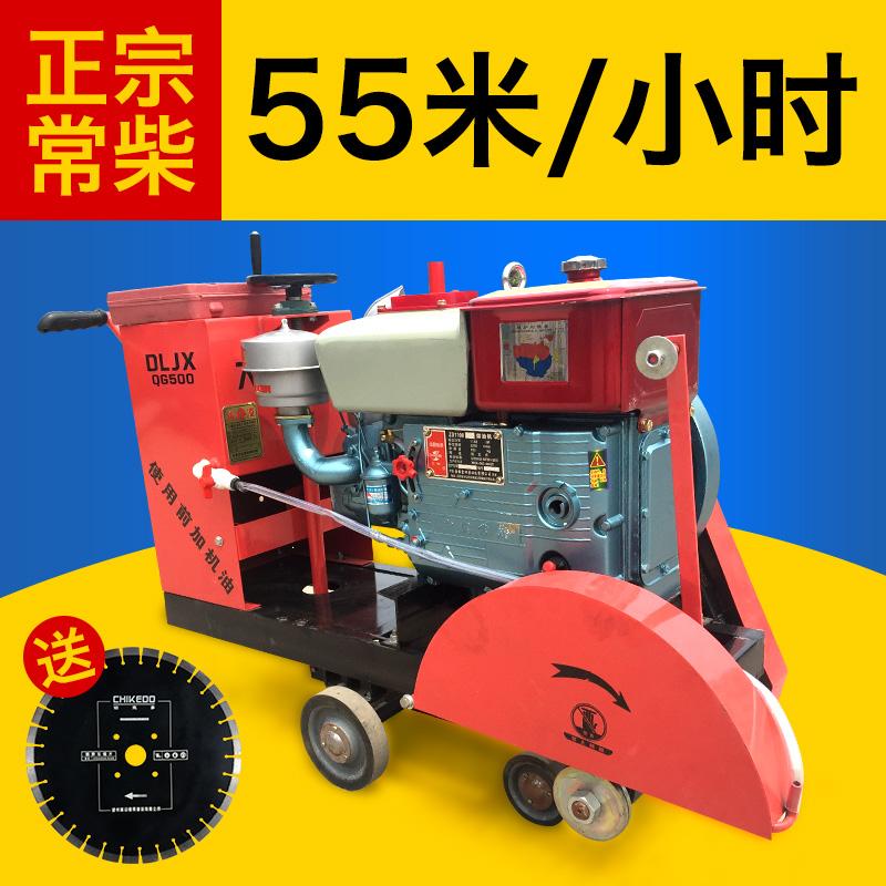 促销 大功率柴油马路地面切割机水泥路电动切缝割路机-水泥切割机(小永五金专营店仅售1209元)