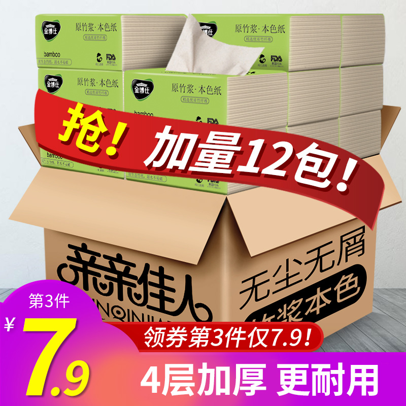 12 packs of paper towel, box of paper, household paper, practical package, wholesale napkin, towel, natural color tissue paper