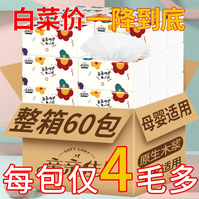 60包家用小包实惠装餐巾纸卫生纸