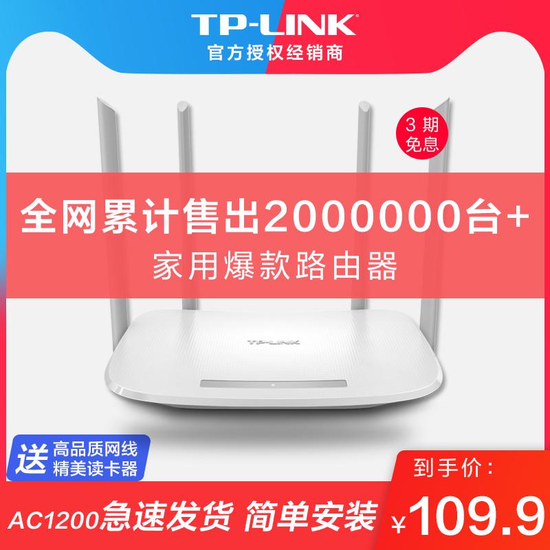 【急速发货】TP-LINK家用无线路由器 高速wifi穿墙王tplink 5G千兆双频百兆端口宿舍 学生寝室普联TL-WDR5620