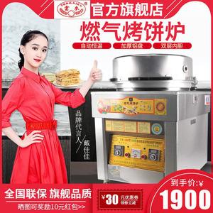 云麦燃气烤饼炉千层饼烙饼机大饼锅煤气电饼铛烤饼机商用