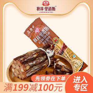 秋林里道斯风干肠50g单支 东北风味哈尔滨特产香肠腊肠肉灌肠