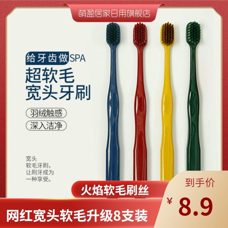 网红款宽头8支装成人软毛刷牙刷评测参考