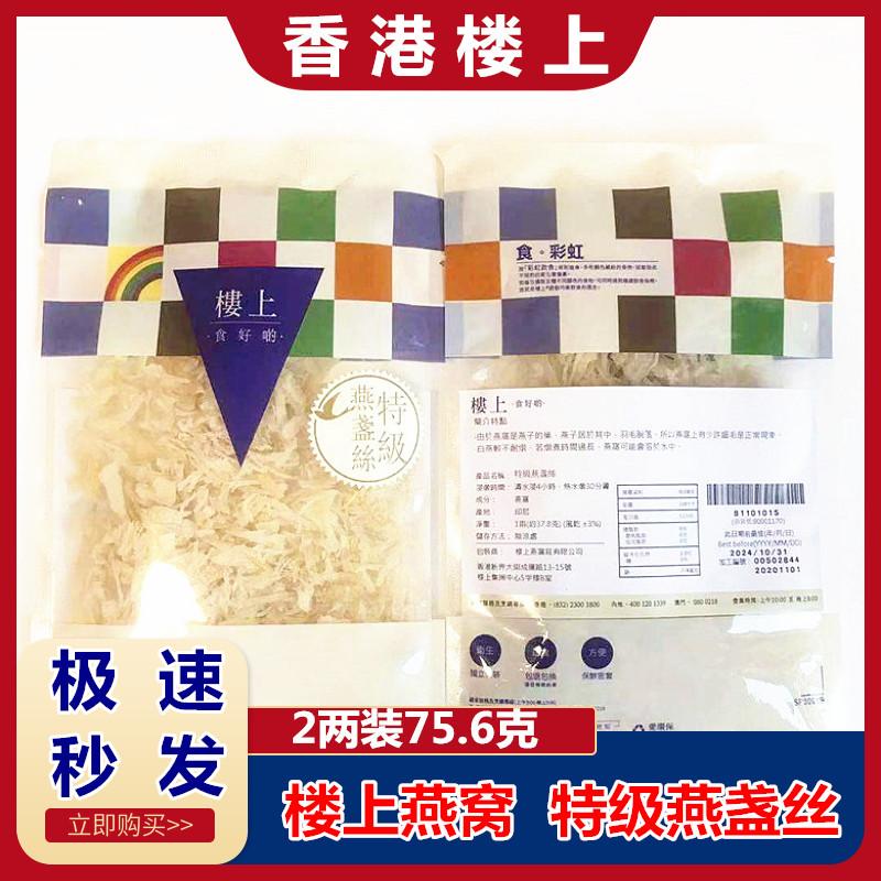 香港代购楼上燕窝特级燕盏丝(2两75.6克9自用级孕妇金丝白燕密盏