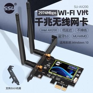 SSU WIFI6代AX200/AX210无线网卡2.4G/5G双频千兆台式机内置PCI-E无线网卡蓝牙5.2无线WIFI接收器软AP发射