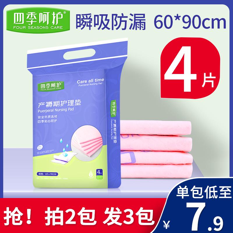 孕妇产后护理垫一次性产褥垫产妇用床单大号月子用品60x90cm