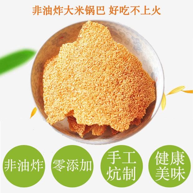 安徽特产农家大锅锅巴原味麻辣味咸味大米手工自制非油炸零食小吃