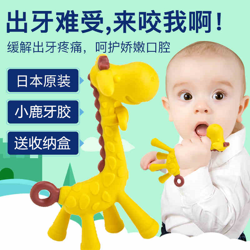 Ange Korea imported baby giraffe gum baby silicone molars can be boiled Japanese bite toy