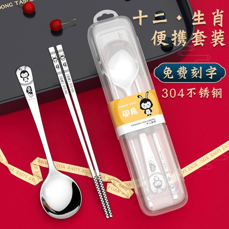 304不锈钢筷子勺子套装生肖学生可爱卡通一人食刻字便携式餐具