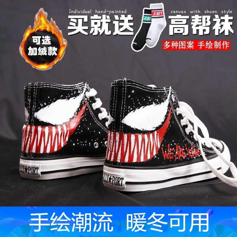 Winter casual shoes male students high top canvas shoes students antiskid wear resistant personality junior high school students venom boys
