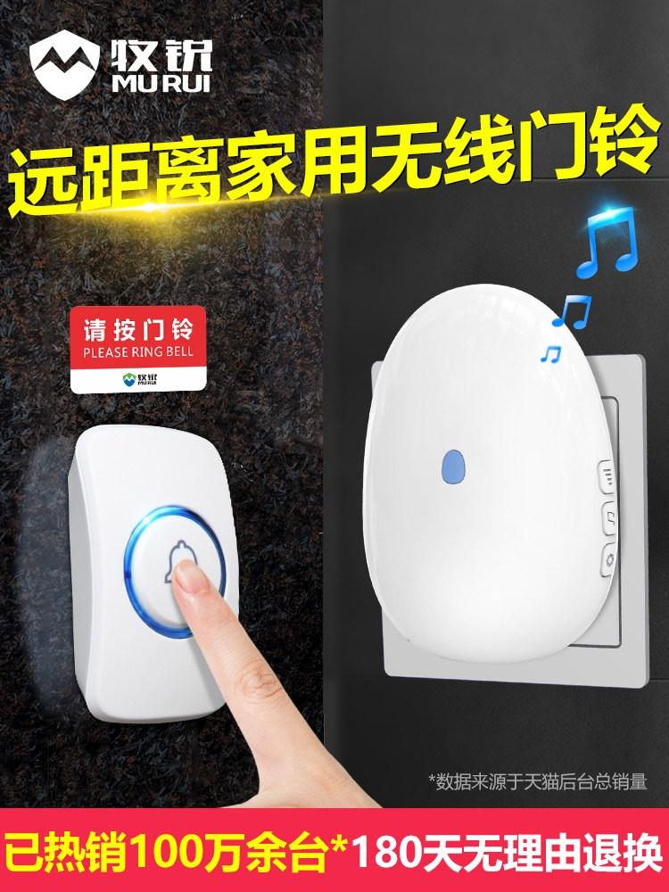 牧锐门铃无线家用一拖二电子遥控超远距离智能提示门玲老人呼叫器
