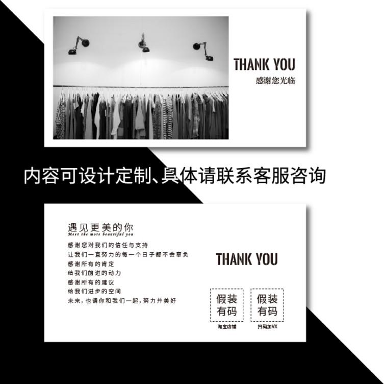 服装店售后服务感谢卡明信片定制做尺寸提升追评宣传简约风格包邮