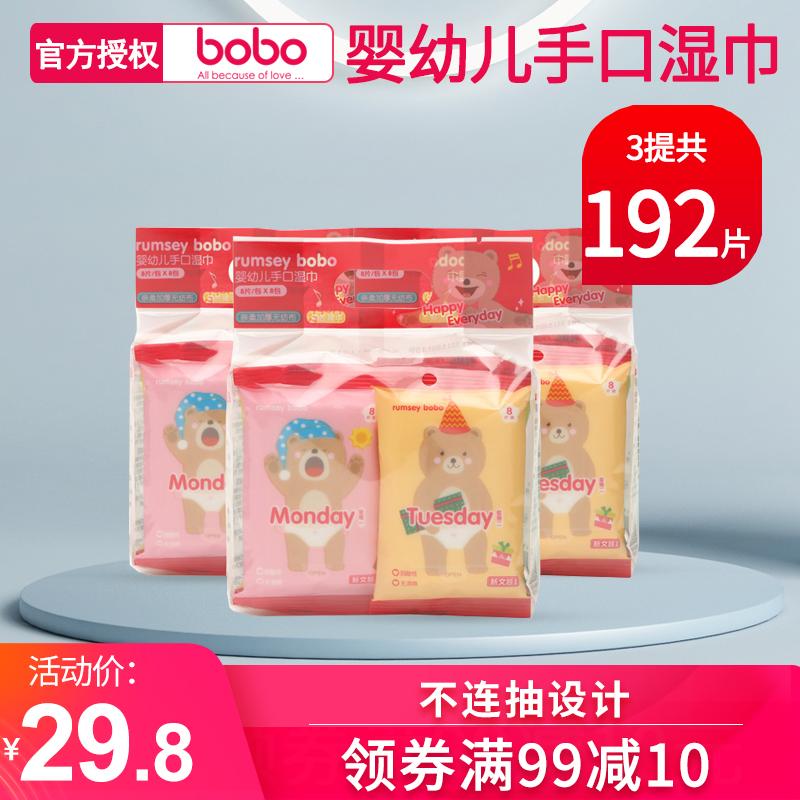 bobo湿巾乐儿宝婴儿手口湿巾宝宝湿巾婴儿湿纸巾便携装8片*24包