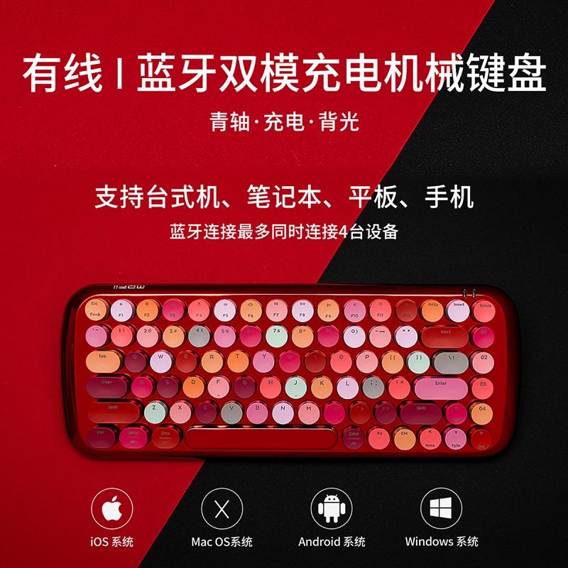 mofii摩天手口红青轴机械键盘女生粉色可爱无线电竞有线蓝牙双模网红彩妆复古充电发光台式机笔记本平板手机